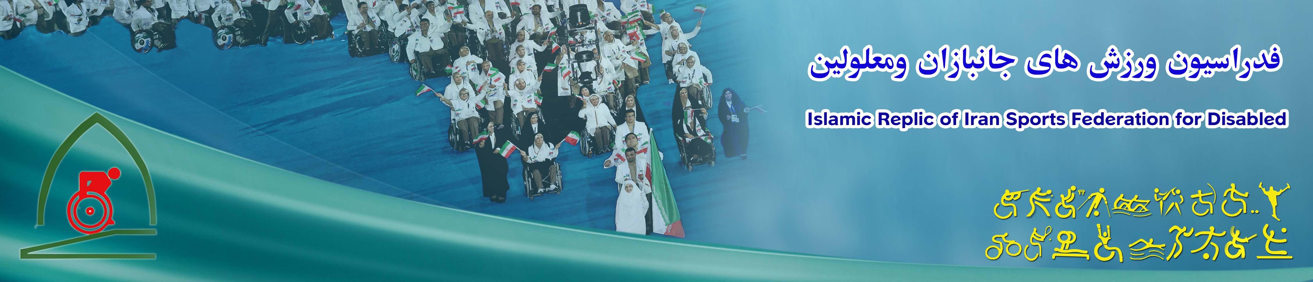 فدراسیون ورزشهای جانبازان و معلولین - نسخه آزمایشی