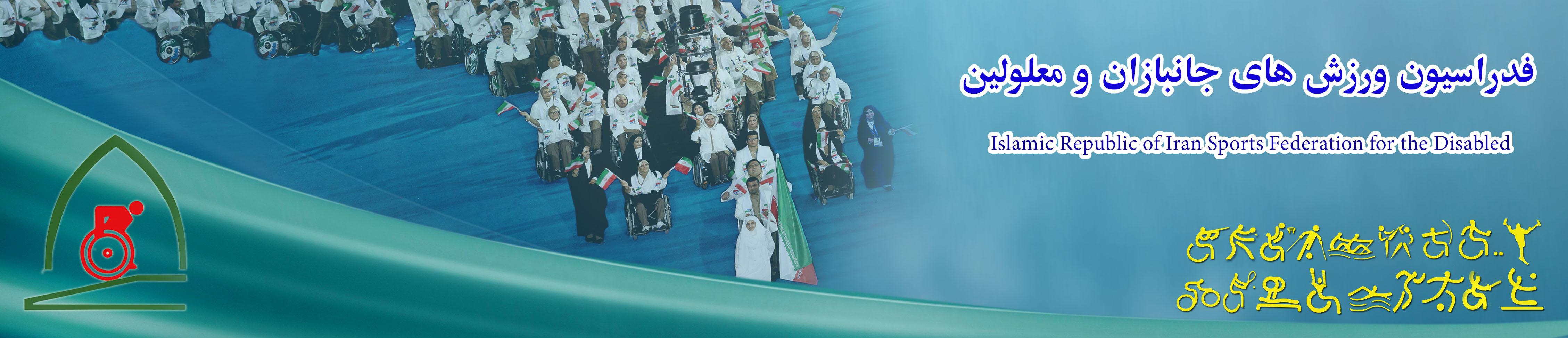 فدراسیون ورزشهای جانبازان و معلولین