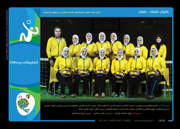 ۱--Sitting_volleyball-W